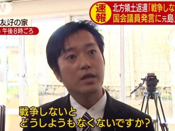 トンデモ発言連発の丸山穂高議員遂に休養!?