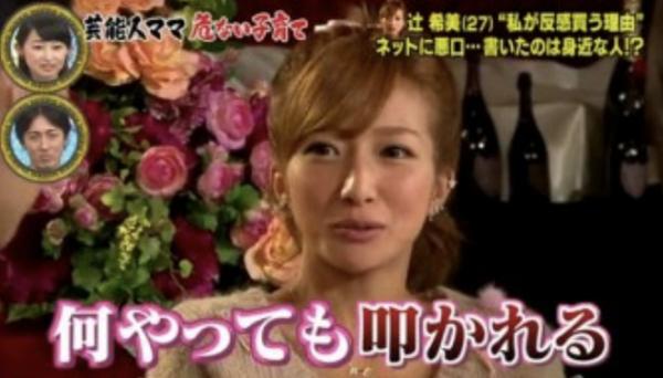 炎上ママタレのレジェンド辻希美が久々の満員電車で大炎上!!