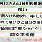 【原田龍二のLINEが流出!?】おじさんのLINEメッセージ