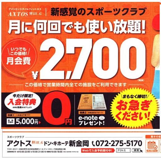 スポーツクラブが3千円で利用できる時代に!
