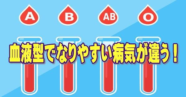 性格よりも大事!血液型によって病気リスクが変わってくる!?