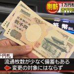 使ってる??どっこい生きてる2千円札!