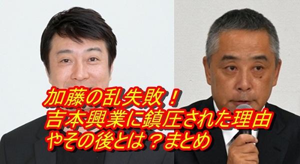 加藤浩次は吉本興業に粛清されるのか?