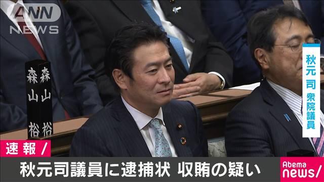 秋元司衆院議員が自民に離党届提出、受理 収賄容疑で逮捕