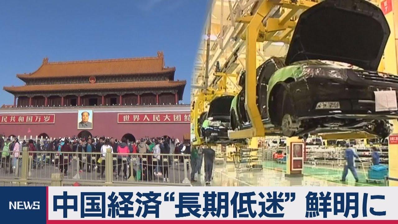 人口14億人の中国の経済が伸び悩む理由