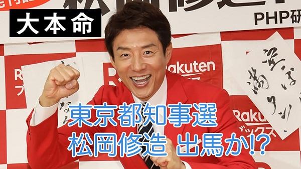 どうなる?東京都知事選最強の対抗馬が現れるかも!