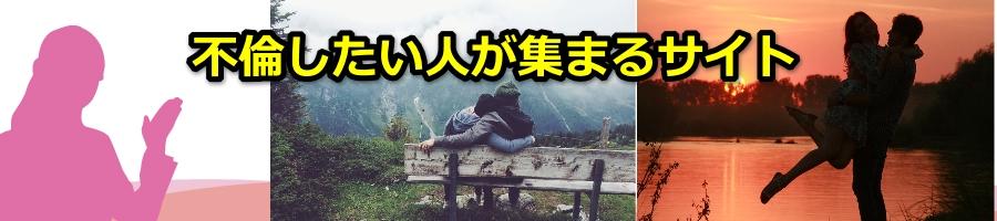不倫したい男女募集!【必読】不倫相手が見つかるサイト