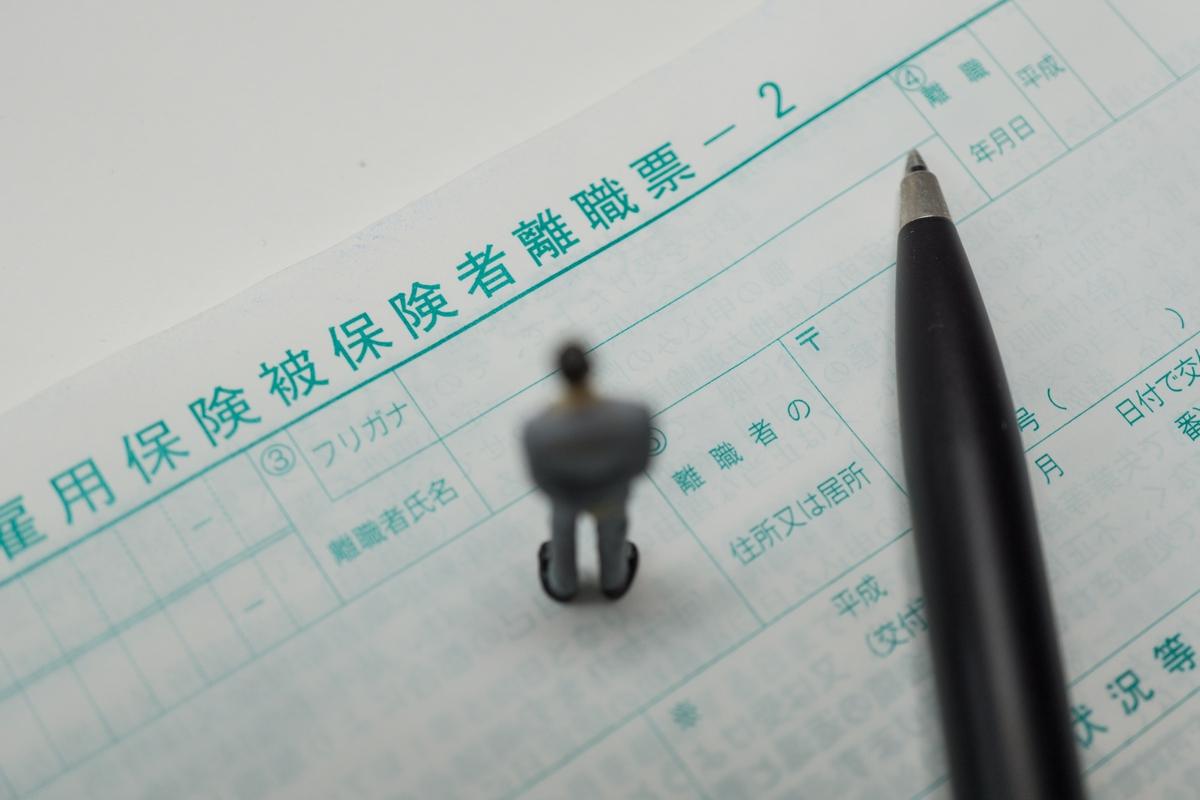 退職を考えている人の失業保険の賢い使い方…会社都合にも