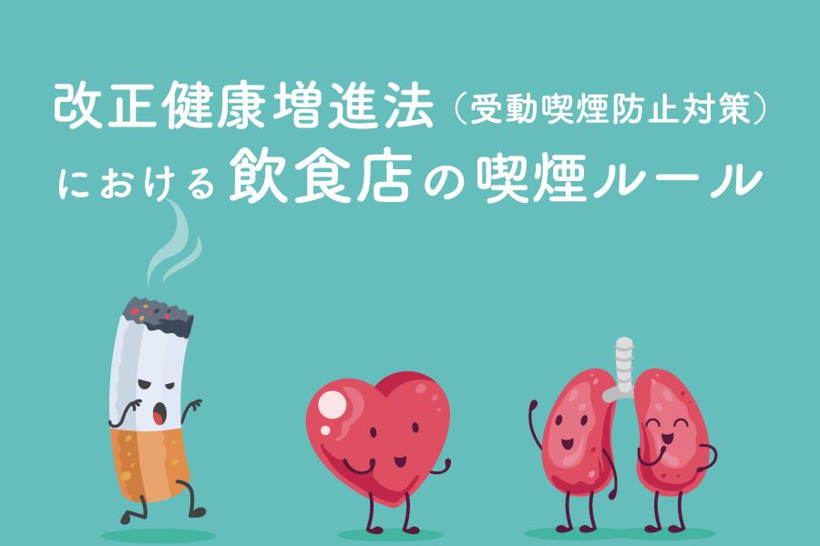 コロナショック後は禁煙がさらに加速するのは間違いなし!