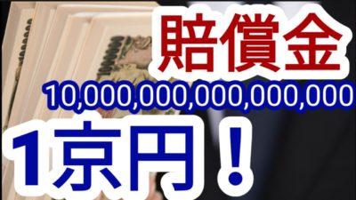 コロナで1京円!?兆の上なんだけどピンとこない…中国への賠償請求なんだって!