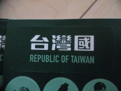 したたかすぎる台湾!このタイミングでパスポート変えてたよ!