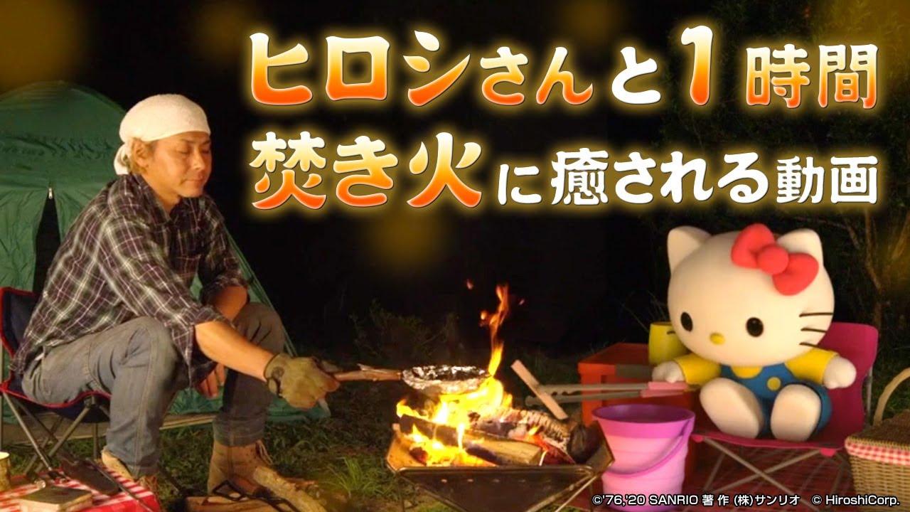 ヒロシとキティちゃんがひたすら焚き火を見つめる癒やし動画