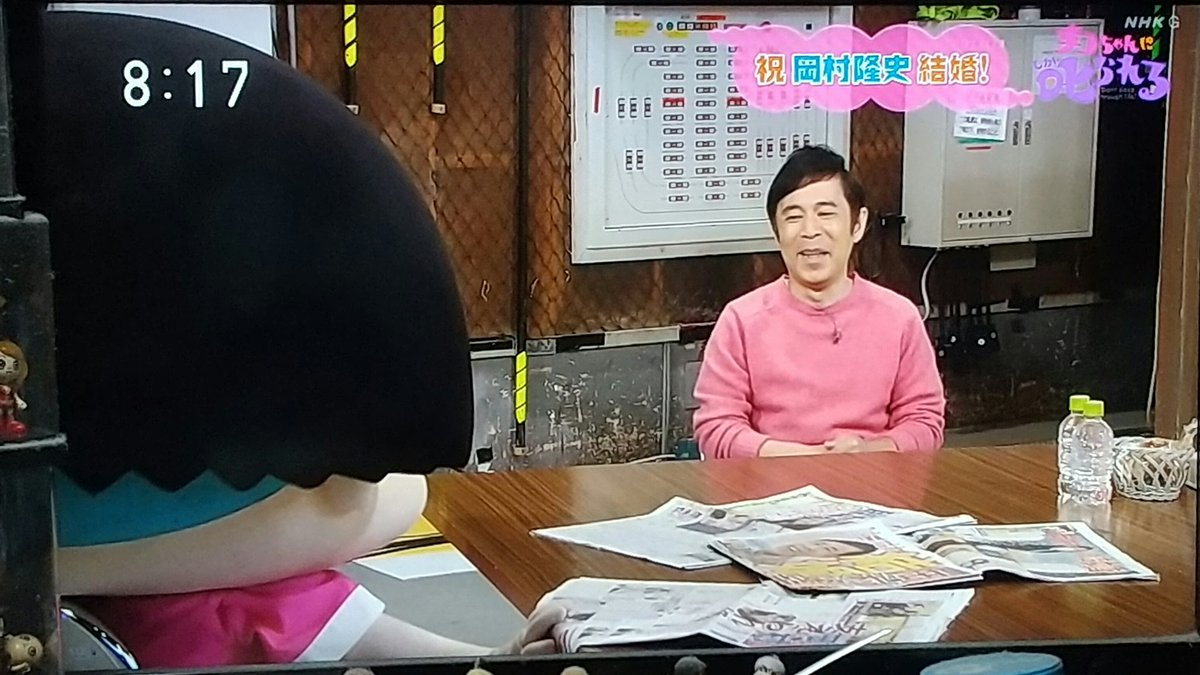 岡村がチコちゃんに叱られた…結婚報告がまずい??