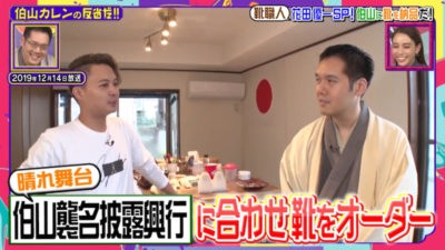 神田伯山、花田優一にオーダーした40万円の靴が見つかったらしい。