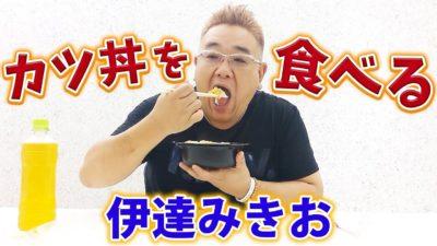 サンド伊達…食べるだけでも絵になる男!YouTubeが大人気