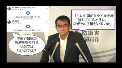 どこの新聞社だ!?河野太郎防衛大臣が大激怒!