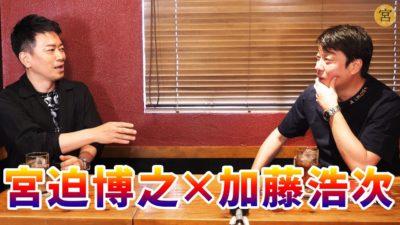 加藤浩次が吉本興業とエージェント契約解除。