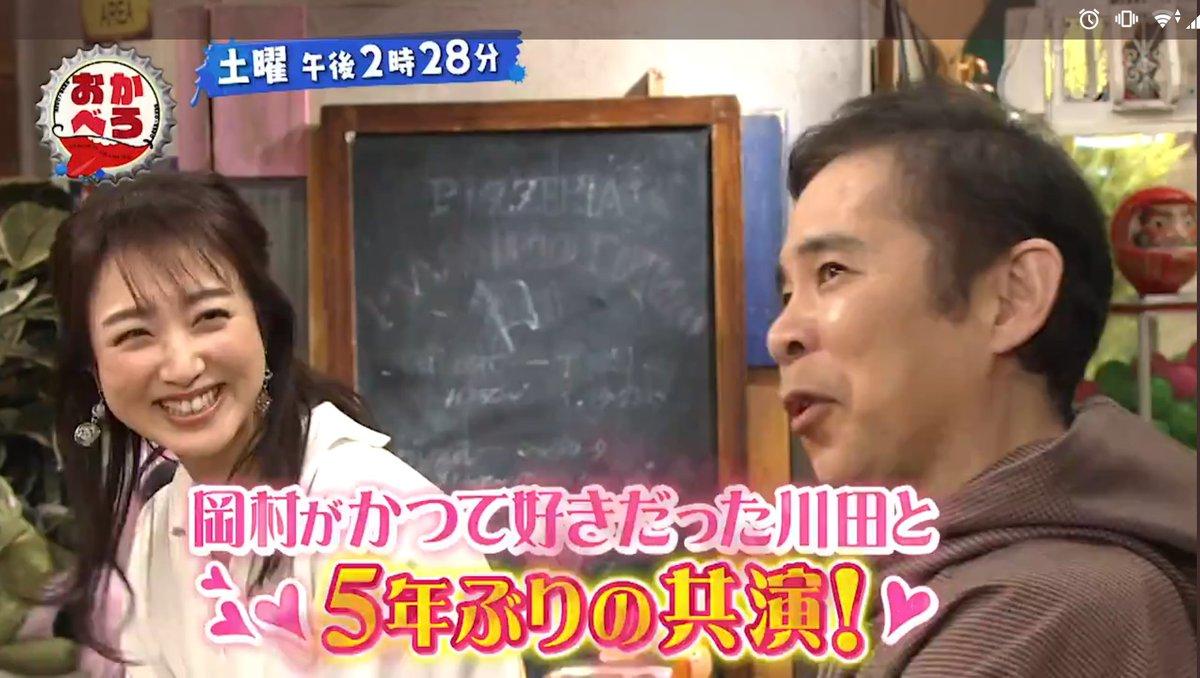 岡村はひょっとしたら川田裕美と結婚してた!?