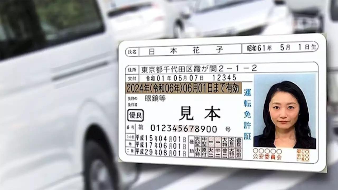 免許証見本の「日本花子」さんは実在…けっこう有名人だった!