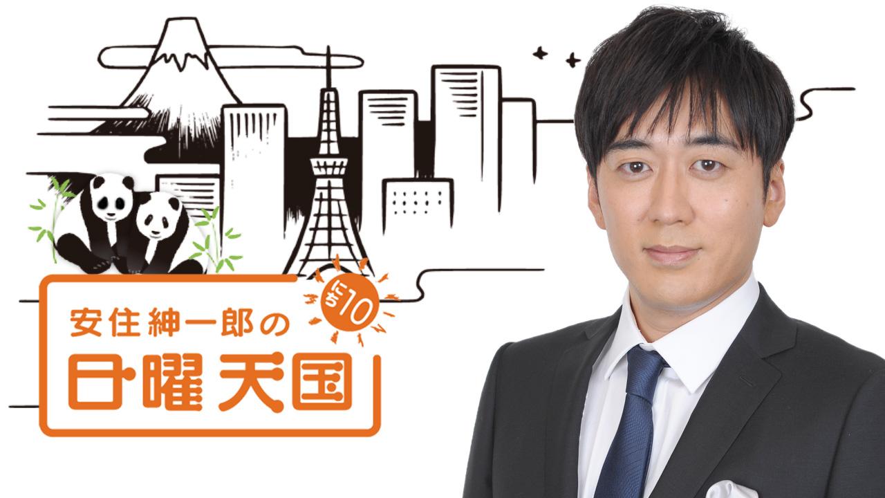実は偉い人…TBS安住紳一郎アナの長すぎる肩書き!