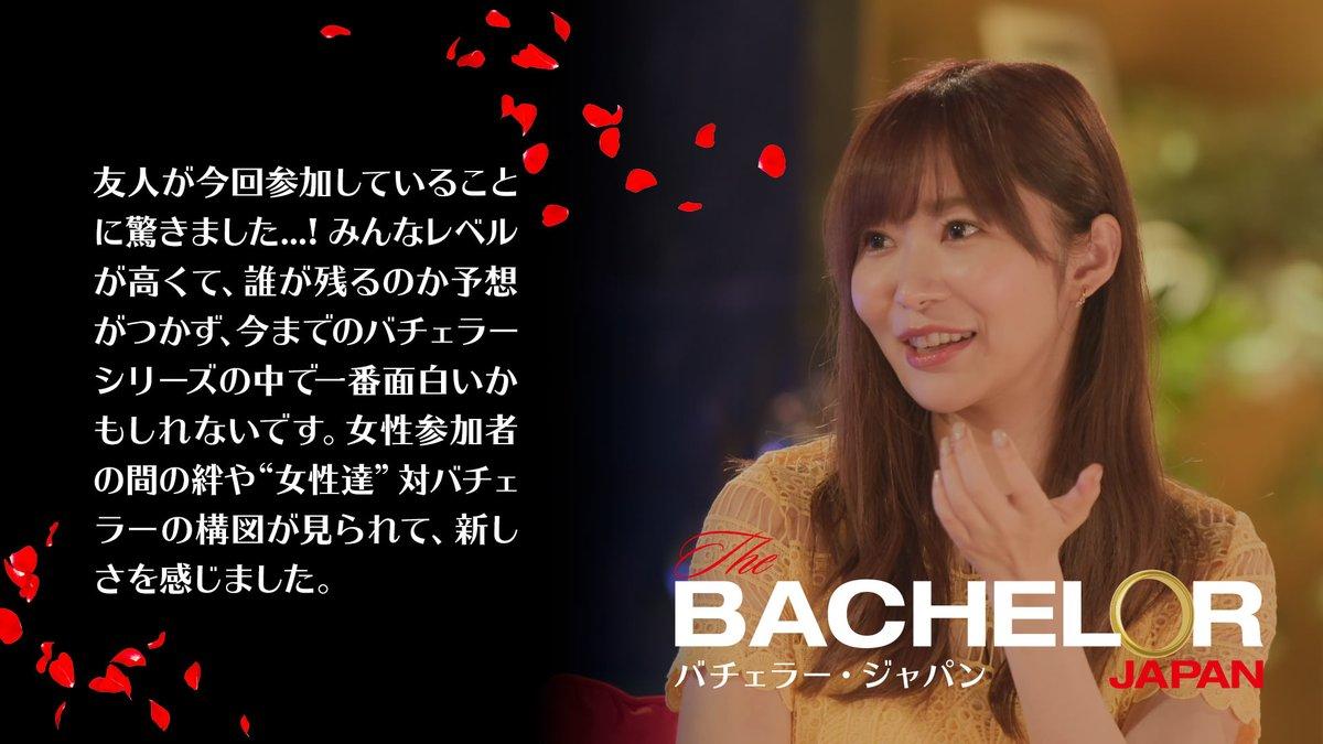 待ってました!『バチェラー・ジャパン』シーズン4配信決定